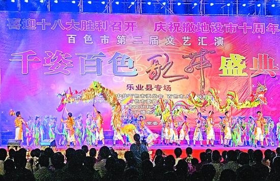 """百色市第二届文艺汇演举行 """"山水乐业""""专场夺魁"""