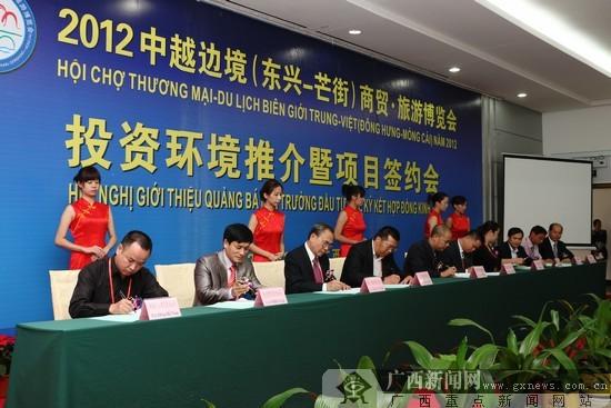 中越国际商贸 旅游博览会举行项目推介签约会(图)