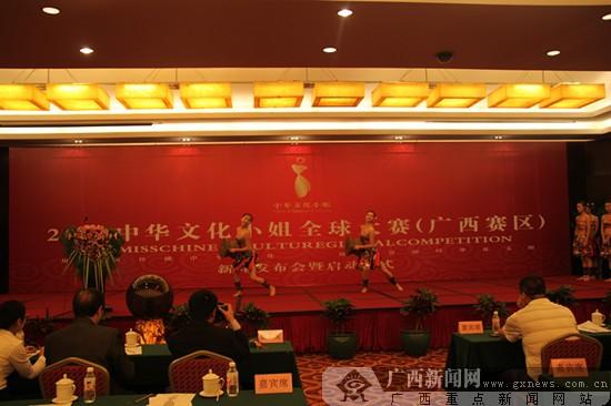 2013中华文化小姐全球大赛广西赛区启动(图)