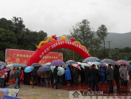 防城港金沙水温泉漂流度假村项目开工(图)